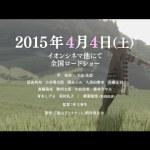 映画『案山子とラケット』予告編