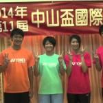 2014中山盃国際大会表彰式