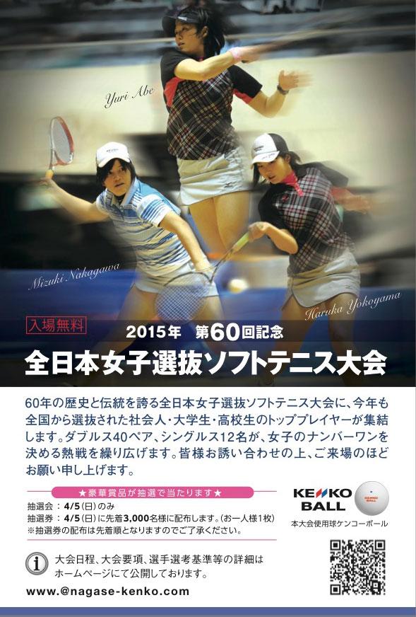 2015_hagaki_3player_31