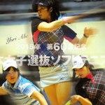 ダブルス ナガセワンツーフィニッシュ シングルス 平久保3年ぶり2度目 全日本女子選抜