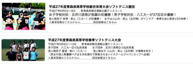 青森県高体連ソフトテニス専門部