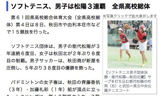 さきがけon the Web 秋田のニュース
