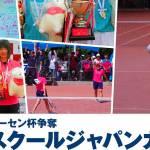 信愛単複二冠 ハイスクールジャパンカップ2015