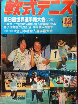 第9回世界選手権を報じる月刊『軟式テニス1991年12月号』(現ソフトテニスマガジン)。左上の写真がいうまでもなく徳永・定本組。その隣には先日紹介したチャンハンソブの写真も。