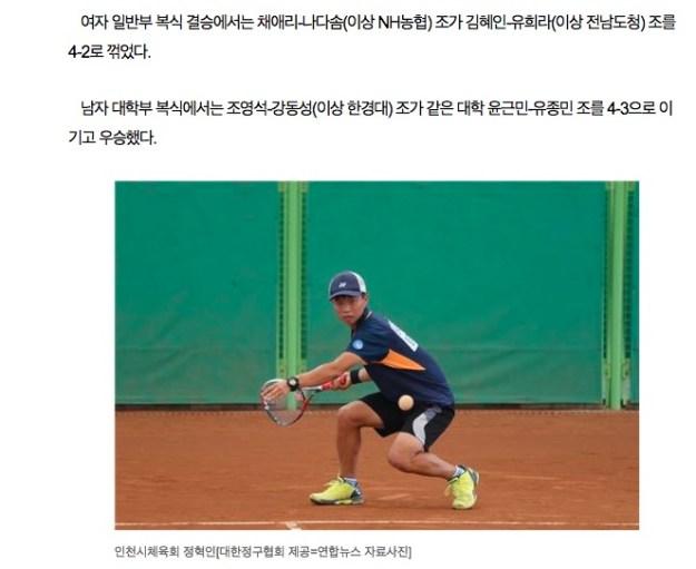 大会の様子を伝える韓国ニュースサイト。写真は男子ダブルスで優勝したジョンヒョクン(インチョン)