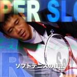 アジアチャンピオン何孟勳のバックボレーSuper Slow-Motion -BACK VOLLEY– ソフトテニス スーパースローモーションの世界