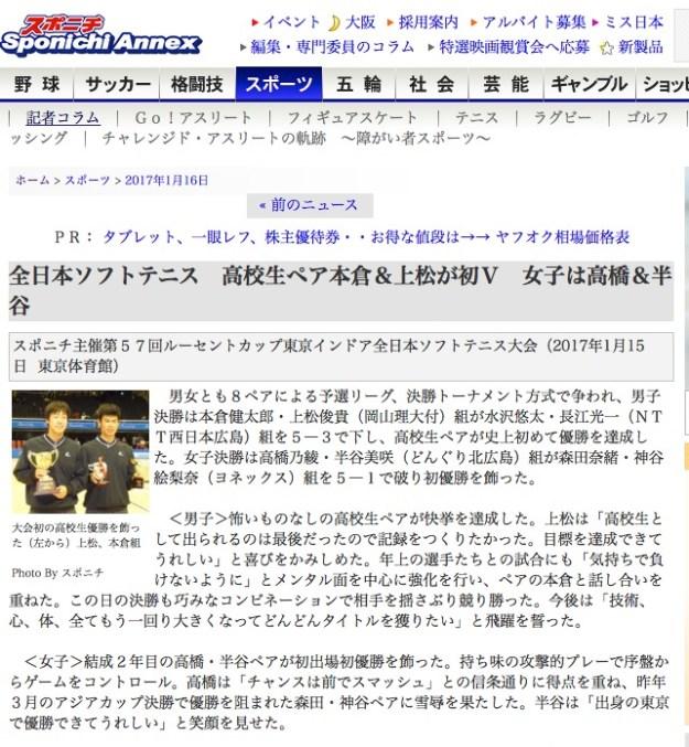 スポニチ Sponichi Annex http://www.sponichi.co.jp/…/k…/20170115s00028000405000c.html