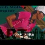 Porch Volley Sampler ポーチボレーサンプラー朱芸萱(台灣) のファーストボレーからのクロスポーチ