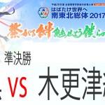 羽黒 vs 木更津総合 インターハイ2017 男子団体準決勝