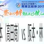 山根・根本(高田商)vs 阪本・林(高田商) 2017インターハイ男子個人準決勝