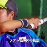 ソフトテニスの技法 林田リコのフォアハンド