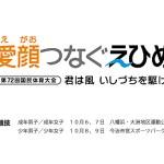 広島が6年ぶり8度目    愛媛国体成年男子 八幡浜・大洲地区運動公園テニスコート