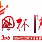 第十七回チャイナカップ国際ソフトテニス大会 第十七届中国杯国际软式网球锦标赛开赛