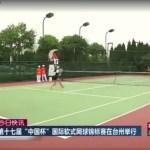 ニュース映像 第十七回チャイナカップ国際ソフトテニス大会