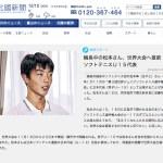 北國新聞 輪島中の松本さん 世界大会へ意欲