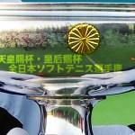 偉大な記録へ・・・天皇賜杯・皇后賜杯全日本ソフトテニス選手権 2019 北上市