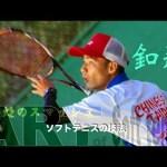 世界選手権代表の技術 陳宗彣(台湾)のスマッシュ ソフトテニスの技法 The Art of Soft tennis