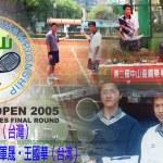 浅川陽介・林育瑋 vs 楊勝發・李佳鴻 –第二屆中山盃国際軟式網球錦標賽—TAIWAN OPEN2005 MEN'S DOUBLES FINAL ROUND 3—