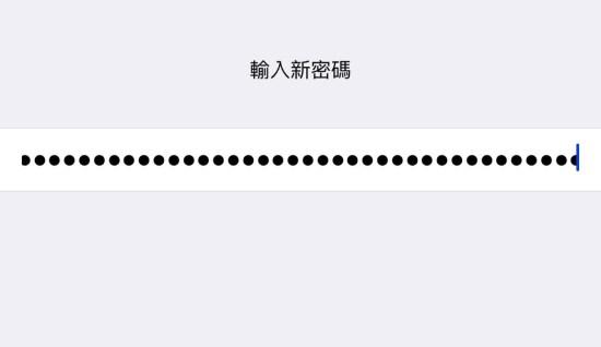 設定超越極限的iPhone數字密碼,密碼長度要多長都可以