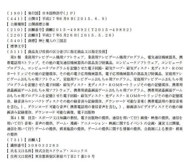 SquareEnixE32015KamitoMajin