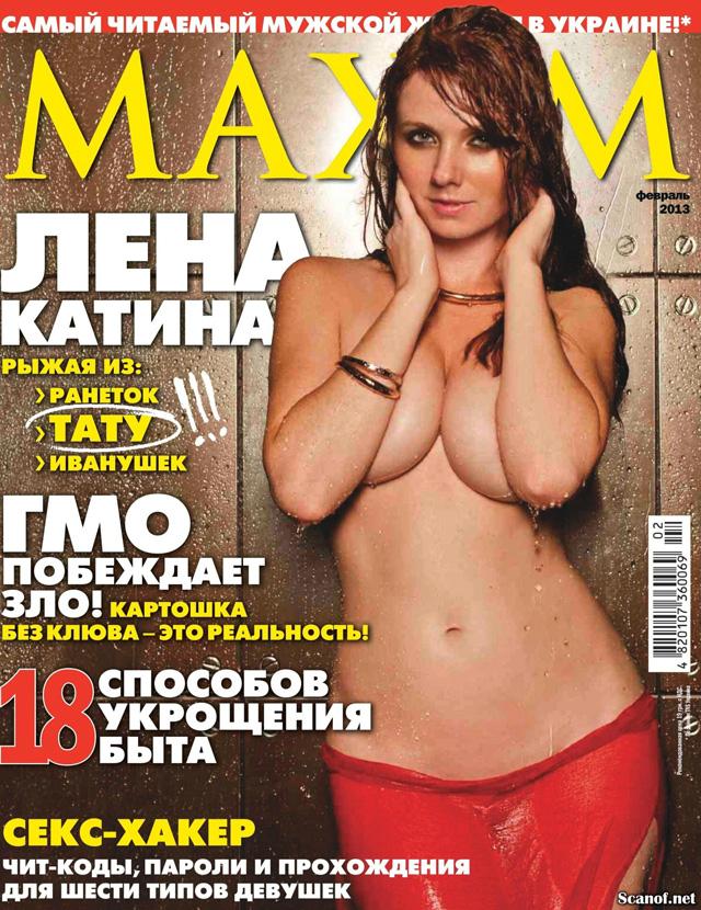 Lena-Katina-Maxim-1