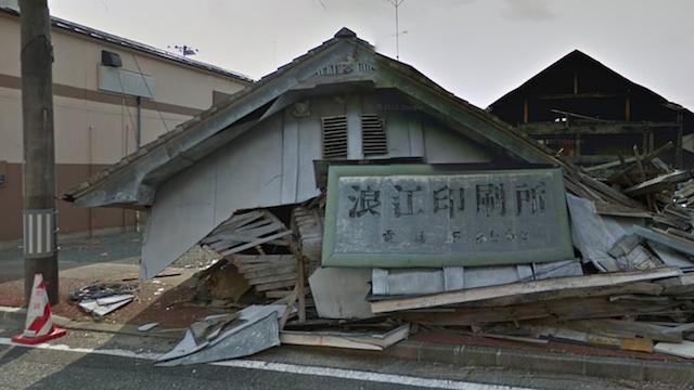 Google Maps Fukushima