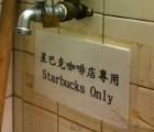 starbucks_hk_