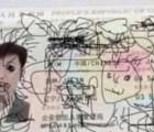 Niño raya pasaporte de su papá y lo deja varado en Corea del Sur