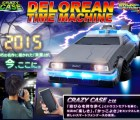 Nerdgasmo: case para iPhone 6 de Back to the Future
