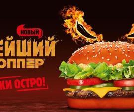 Burger King lanzó una hamburguesa para celebrar el triunfo de Trump