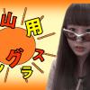 【山タイプ別おすすめ】登山用サングラスの選び方!!