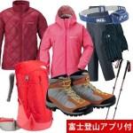 2017年7月下旬 富士登山 はじめての富士登山セット(レディース)・選べる富士登山オプショナル4点パック(レディース)