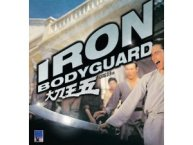Iron Bodyguard