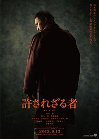 unforgivenjapan Teaser for The Japanese Remake of Clint Eastwooods   Unforgiven