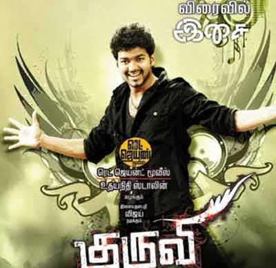 kuruvi audio Kuruvi audio soon