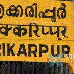 Trikarpur-kerala-india