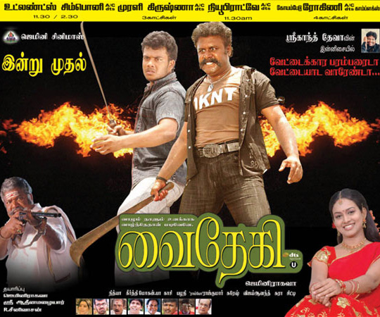 vaidhegi 6 movie releases this Friday