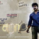 Vijay Sura Movie First look Posters - Exclusive