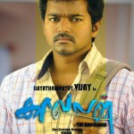 Kaavalan again in trouble