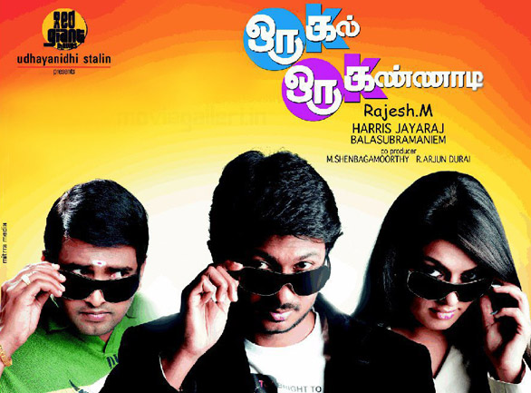 okok tamil movie oru kal oru kannadi movie posters stills 03 Oru Kal Oru Kannadi going on rock speed