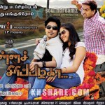 Kalla_Siripazhaga_movie_posters_wallpapers