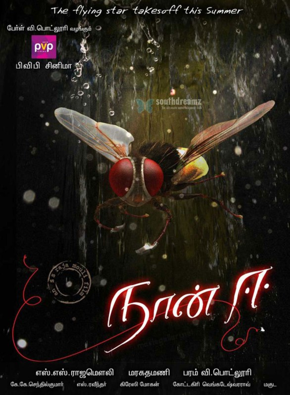 naan ee first look stills 586x798 SS Rajamoulis plans for Naan Ee & Eega
