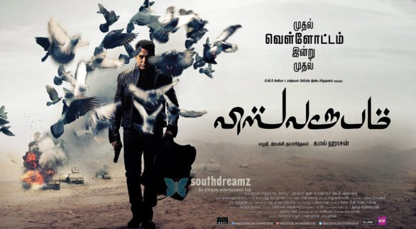 Viswaroopam Movie Wallpapers 586x323 Statement from Director Bharathiraja for Vishwaroopam