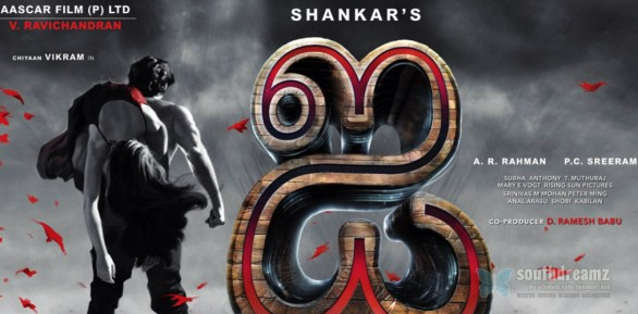 vikram director shankar i movie first look wallpapers posters 18 586x289 Shankar kick starts I