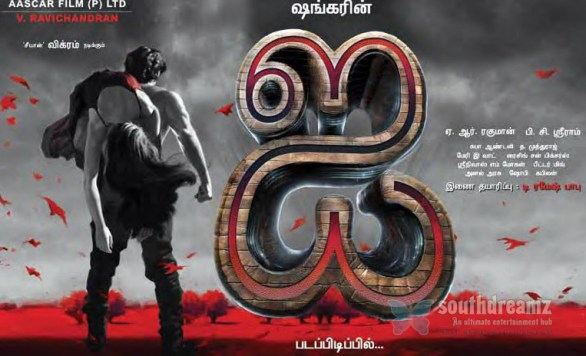 vikram director shankar i movie first look wallpapers posters 4 586x356 Shankar kick starts I