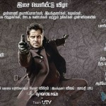 Thaandavam movie preview
