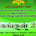 Pudhiya Mugangal 2012 from Jaya TV