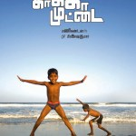 Kakka Muttai First Look