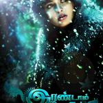 'Irandam Ulagam' joins 'Arambam & All in All Azhaguraja' for Diwali