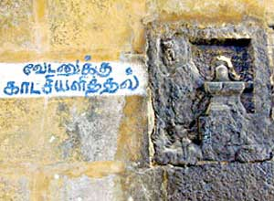 thiruvaikavur top Sri Vilvavaneswarar Temple   Thiruvaikavur